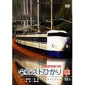 山陽新幹線0系 ウエストひかり 2枚組 [DVD]