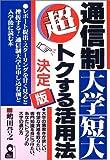 通信制大学・短大超トクする活用法 決定版 (Yell books)