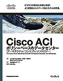 Cisco ACI ポリシーベースのデータセンター  アーキテクチャ/コンセプト/メソドロジー -