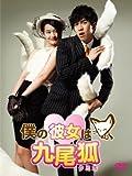 僕の彼女は九尾狐<クミホ>  DVD−BOX1 [DVD]