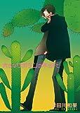 大きなサボテンの木の下で (HUGコミックス)