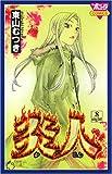 炎人 8 (ボニータコミックス)