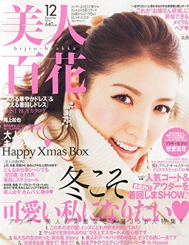 美人百花 2014年 12月号 [雑誌]