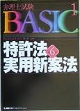 弁理士試験BASIC〈1〉特許法・実用新案法 (弁理士試験シリーズ)   (東京リーガルマインド)