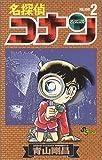 名探偵コナン (Volume2) (少年サンデーコミックス)