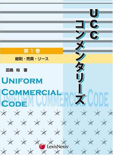 UCCコンメンタリーズ (第1巻)