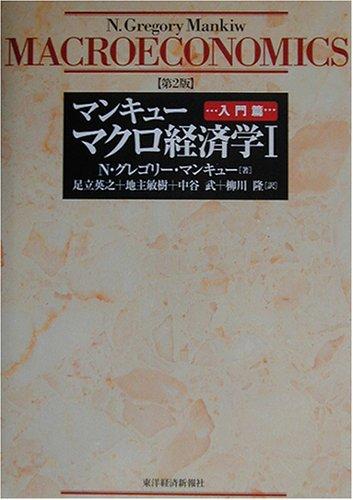 マンキュー マクロ経済学 第2版〈1〉入門篇