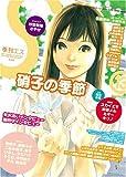季刊S (エス) 2005年 01月号