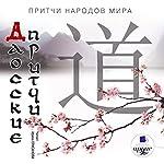 Daosskiye pritchi: Pritchi narodov mira   Dmytro Strelbytskyy