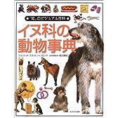 イヌ科の動物事典 (「知」のビジュアル百科)