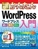 今すぐ使えるかんたん WordPress 入門