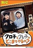欽どこ 「クロ子とグレ子のどこまでやるの ?」 [DVD]