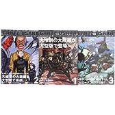 GANTZ/OSAKA コミック 全3巻 完結セット (愛蔵版コミックス)