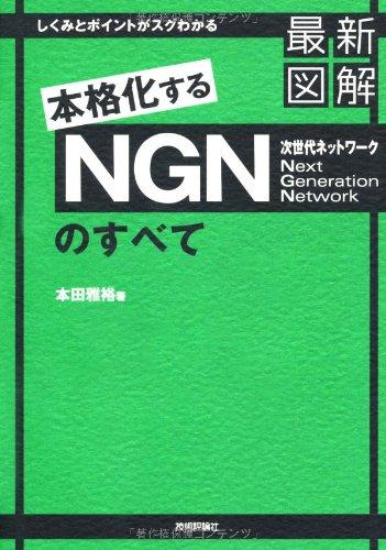 最新図解本格化するNGN次世代ネットワークのすべて