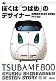 ぼくは「つばめ」のデザイナー―九州新幹線800系誕生物語