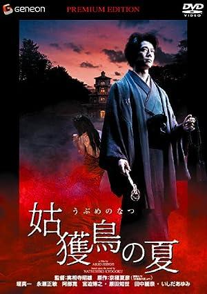 姑獲鳥の夏 プレミアム・エディション [DVD]