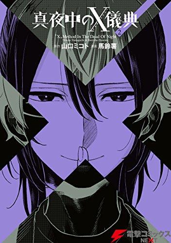真夜中のX儀典2<真夜中のX儀典> (電撃コミックスNEXT)