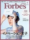 Forbes JAPAN(�ե����֥�����ѥ�) 2015ǯ 09 ���