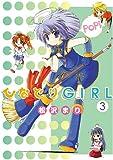 ひなどりgirl 3 (電撃コミックス)