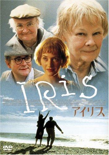 アイリス [DVD]