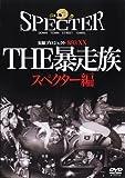 THE 暴走族~三代目SPECTOR編 [DVD]