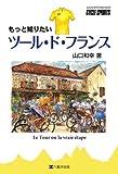 もっと知りたいツール・ド・フランス (ヤエスメディアムック363)
