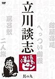 立川談志 落語のピン 其の九 [DVD]