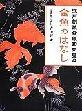 江戸創業金魚卸問屋の金魚のはなし