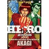 Amazon.co.jp: HERO アカギの遺志を継ぐ男 1 電子書籍: 前田 治朗, 福本 伸行: Kindleストア