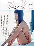 ヌードアーカイブス2013-2015 2015年 07 月号 [雑誌] (フォトテクニックデジタル 別冊)