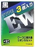 アルプスシステムインテグレーション ワープロ用共通リボンカセット 3個セット ブラック TY-EW-B3