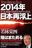 2014年 日本再浮上