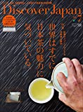Discover Japan 2016年7月号 Vol.57[雑誌]