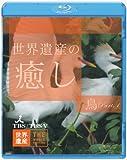 世界遺産の癒し3 鳥Part.1 [Blu-ray]