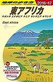 E09 地球の歩き方 東アフリカ ウガンダ・エチオピア・ケニア・タンザニア・ルワンダ 2016~2017 (地球の歩き方E09) -