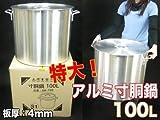本格的/業務用/寸胴鍋/アルミ製/100L