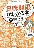 賞味期限がわかる本 (宝島SUGOI文庫 F と 3-1)