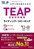 【CD付】TEAP技能別問題集ライティング/スピーキング