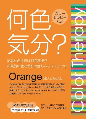 色で選ぶ入浴剤 カラーセラピーバス オレンジ