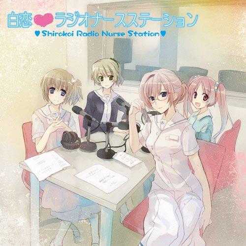 白恋 ラジオナースステーション