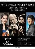 ヴァイオリン&ヴァイオリニスト (ONTOMO MOOK)