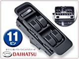 DAIHATSU ダイハツ 11ピン/PWSW YRV M200G/M201G/M211G パワーウインドウスイッチ 保証付