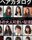 InRed特別編集 おしゃれヘアカタログ 2013冬春号 (e-MOOK)