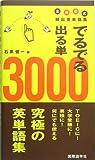 でるでる出る単3000―全対応式頻出英単語集
