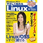 Windows PCでやさしく始めるLinux (日経BPパソコンベストムック)
