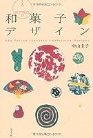 江戸時代の和菓子デザイン―Edo Period Japanese Confection Designs