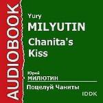 Chanita's Kiss [Russian Edition] | Yury Milyutin
