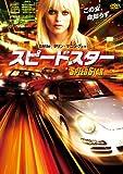 スピードスター [DVD]