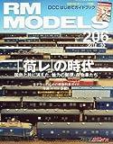 RM MODELS (アールエムモデルズ) 2012年 10月号 Vol.206