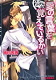 愛の言葉を覚えているかい / 鳩村 衣杏 のシリーズ情報を見る